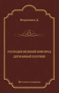 Господин Великий Новгород. Державный Плотник