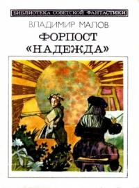 Форпост Форпост «Надежда». Повести и рассказы
