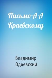 Владимир Одоевский - Письмо А А Краевскому