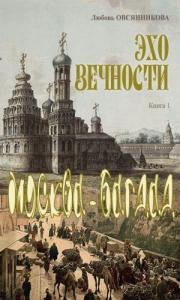 Эхо вечности. Книга 1. Москва – Багдад