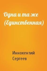 Иннокентий Сергеев - Одна и та же (Единственная)
