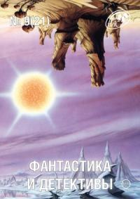 Фантастика и Детективы, 2014 № 09 (21)