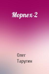 Морпех-2
