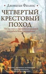 Джонатан Филипс - Четвертый крестовый поход