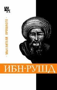 Ибн-Рушд (Аверроэс)