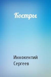 Иннокентий Сергеев - Костры