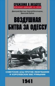 Воздушная битва за Одессу