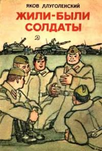 Жили-были солдаты