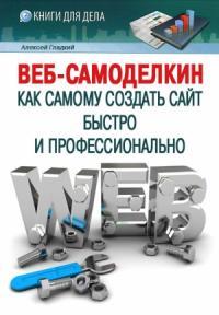 Веб-Самоделкин