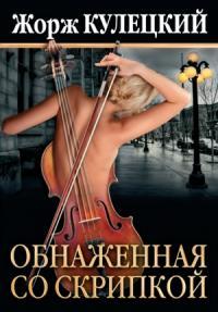 Жорж Кулецкий - Обнаженная со скрипкой