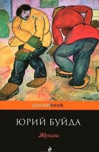 Юрий Буйда - Жунгли