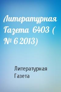 Литературная Газета - Литературная Газета  6403 ( № 6 2013)