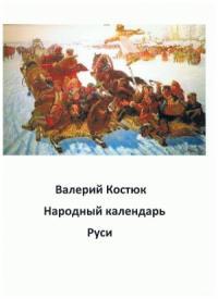 Народный календарь Руси, январь - апрель (СИ)