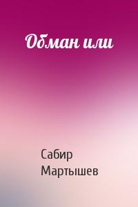 Сабир Мартышев - Обман или