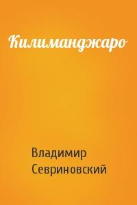 Владимир Севриновский - Килиманджаро