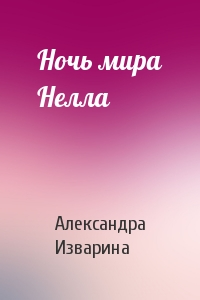 Александра Изварина - Ночь мира Нелла