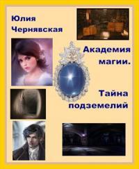 Академия магии 2. Недра подземелий