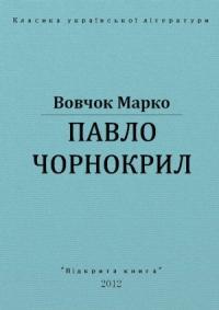 Павло Чорнокрил