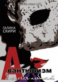 Галина Скири - Авантюризм для себя любимой
