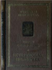 Историческая библиотека