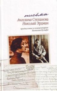 Письма: Николай Эрдман. Ангелина Степанова, 1928-1935 гг.[с комментариями и предисловием Виталия Вульфа]