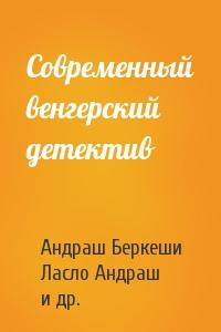 Современный венгерский детектив
