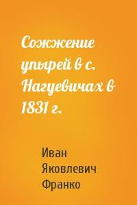 Сожжение упырей в с. Нагуевичах в 1831 г.