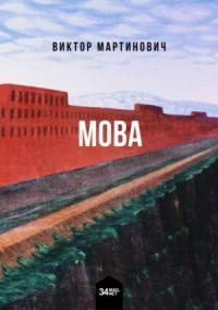 墨瓦 Мова