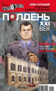 Полдень, XXI век, 2012 № 07