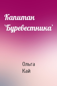 Ольга Кай - Капитан `Буревестника`