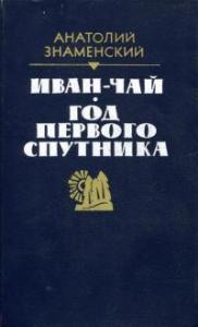 Иван-чай. Год первого спутника