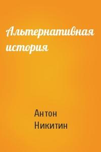 Альтернативная история