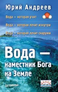 Вода – наместник Бога на Земле
