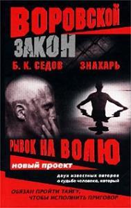 Борис К. Седов - Рывок на волю