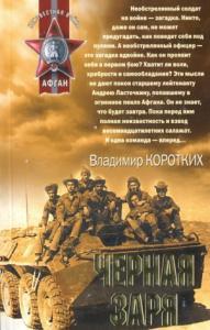 Владимир Коротких - Черная заря