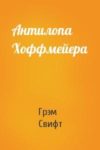 Антилопа Хоффмейера