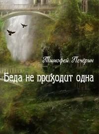 Тимофей Печёрин - Беда не приходит одна