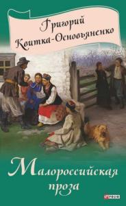 Малороссийская проза (сборник)