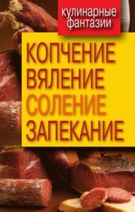 Ольга Бабкова - Копчение, вяление, соление, запекание