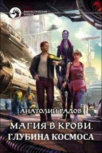 Анатолий Радов - Глубина космоса