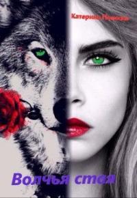 Катерина Полески - Волчья стая (СИ)
