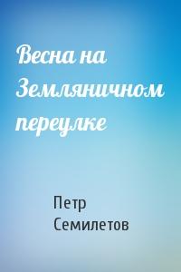 Петр Семилетов - Весна на Земляничном переулке