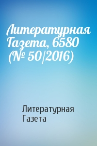 Литературная Газета, 6580 (№ 50/2016)