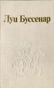 Луи Буссенар и его «Письма крестьянина»