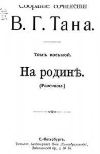 Собрание сочинений В. Г. Тана. Том восьмой. На родинѣ