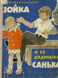 Зоя Воскресенская - Зойка и её дядюшка Санька