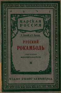Русский Рокамболь: (Приключения И. Ф. Манасевича-Мануйлова)