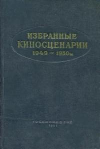 Избранные киносценарии, 1949–1950гг.