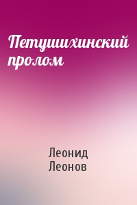 Петушихинский пролом