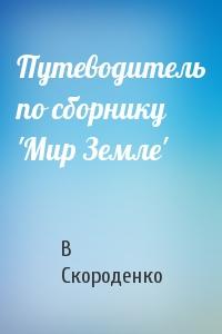 Путеводитель по сборнику 'Мир Земле'